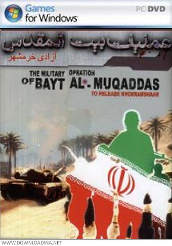 Bait Al Moghaddas (www.Downloadina.Net)