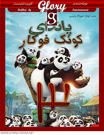 Kung.Fu.Panda.3-Glory.Small.Cover