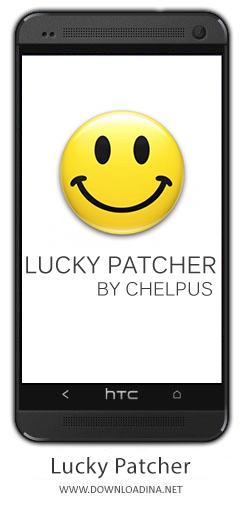 دانلود نرم افزار Lucky Patcher برای اندروید