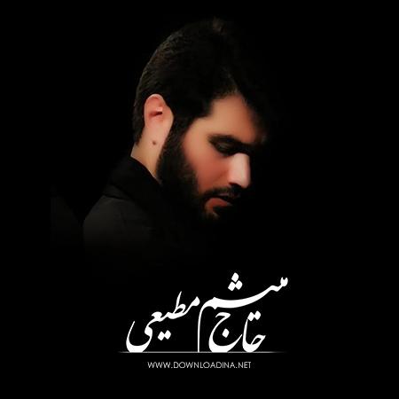 دانلود مداحی حاج میثم مطیعی به نام سلام ای هلال محرم