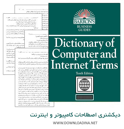 Dictionary of Computer & Internet Terms (www.Downloadina.Net)