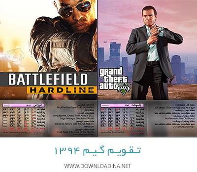 Game Calender 1394 (www.Downloadina.Net)