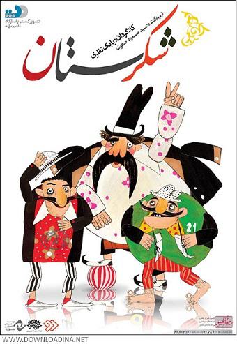 Shekarestan (www.Downloadina.Net)
