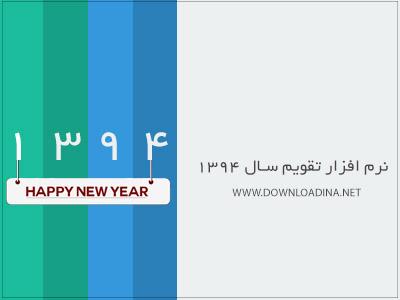 SunCalendar 1394 (www.Downloadina.Net)