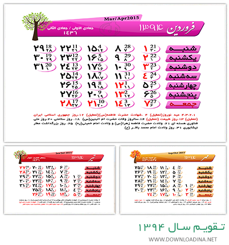 Taghvim 1394 (www.Downloadina.Net)